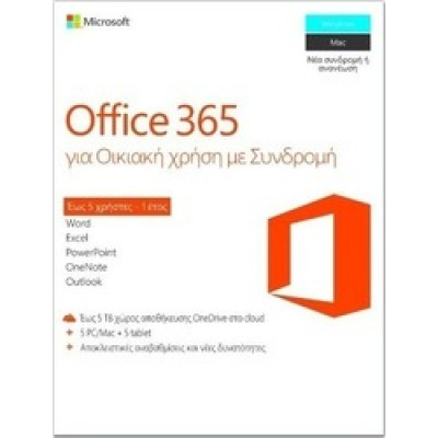 Microsoft Office 365 Home Eng (5 PC/Mac + 5 Tablet , 1 Year)