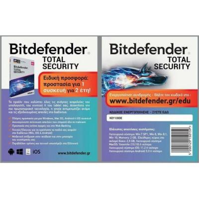 BitDefender Total Security (1 Licences , 2 Year) Key