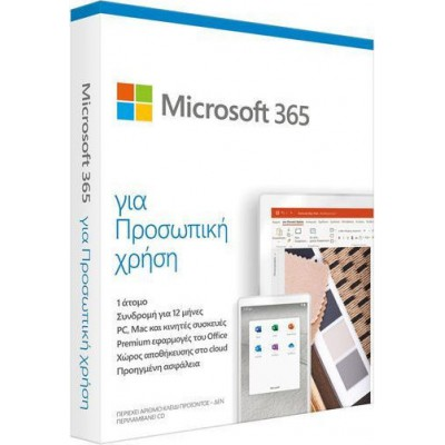 Microsoft Office 365 Personal Medialess P6 (1year)