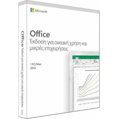 Microsoft Office Home Business 2019 Greek EuroZone Medialess P6 Box