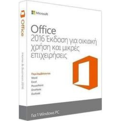 Microsoft Office Home & Business 2016 Greek Medialess P2